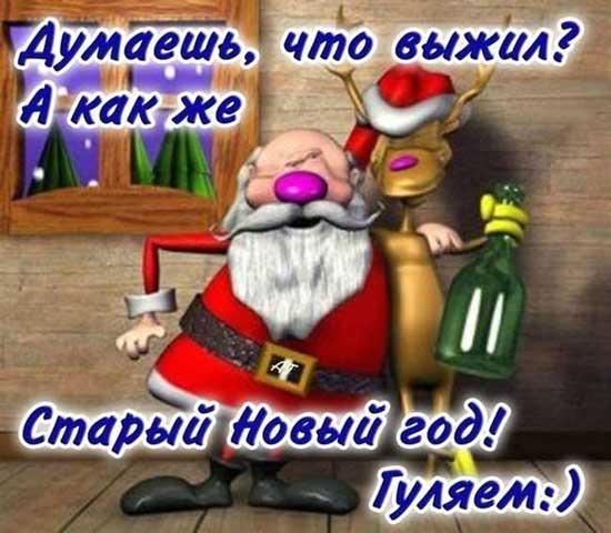 Веселые поздравления со Старым Новым годом