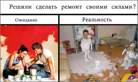 Прикольные картинки про ремонт