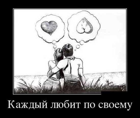 Прикольные демотиваторы про любовь
