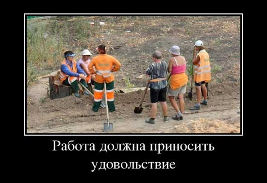 Веселые демотиваторы про работу