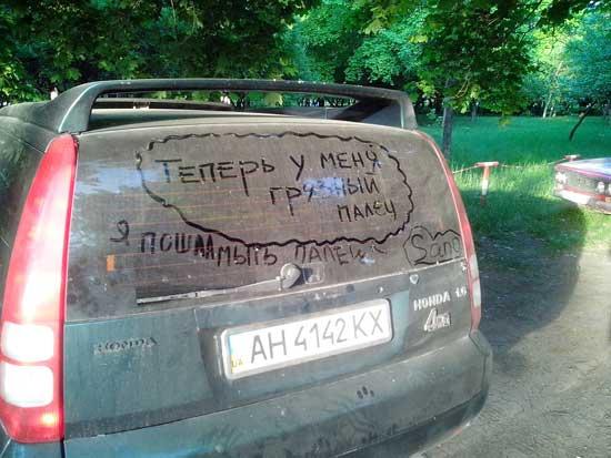 Прикольные надписи на грязных машинах