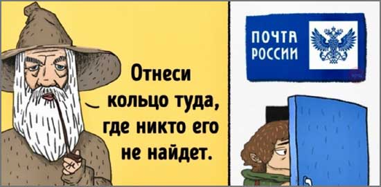 Прикольные картинки про Почту России