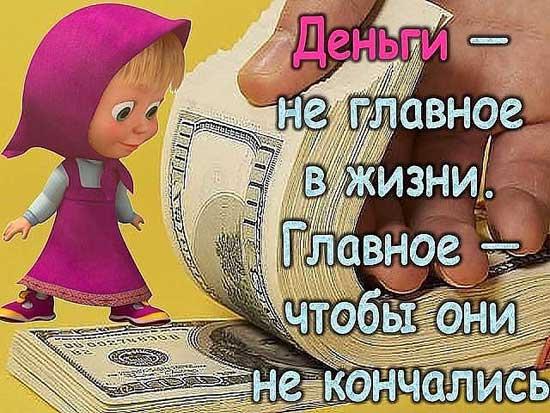 Днем рождения, картинки с приколом про деньги