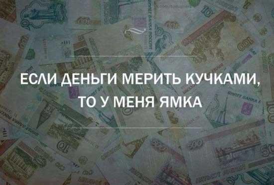 Картинки с афоризмами про деньги