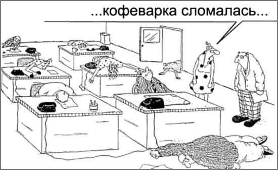 Смешные карикатуры про работу в офисе